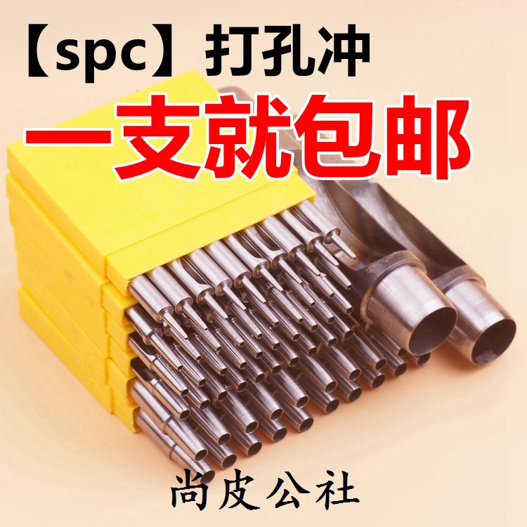 韩国SPC打孔圆冲子非HY 手工皮具diy 皮革厚料皮带腰带 打孔器