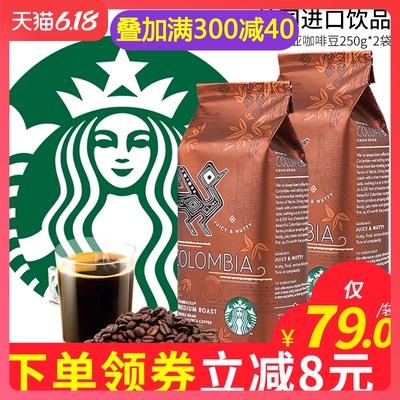星巴克咖啡豆原装进口哥伦比亚中度烘焙美式黑咖啡粉现磨手冲500g