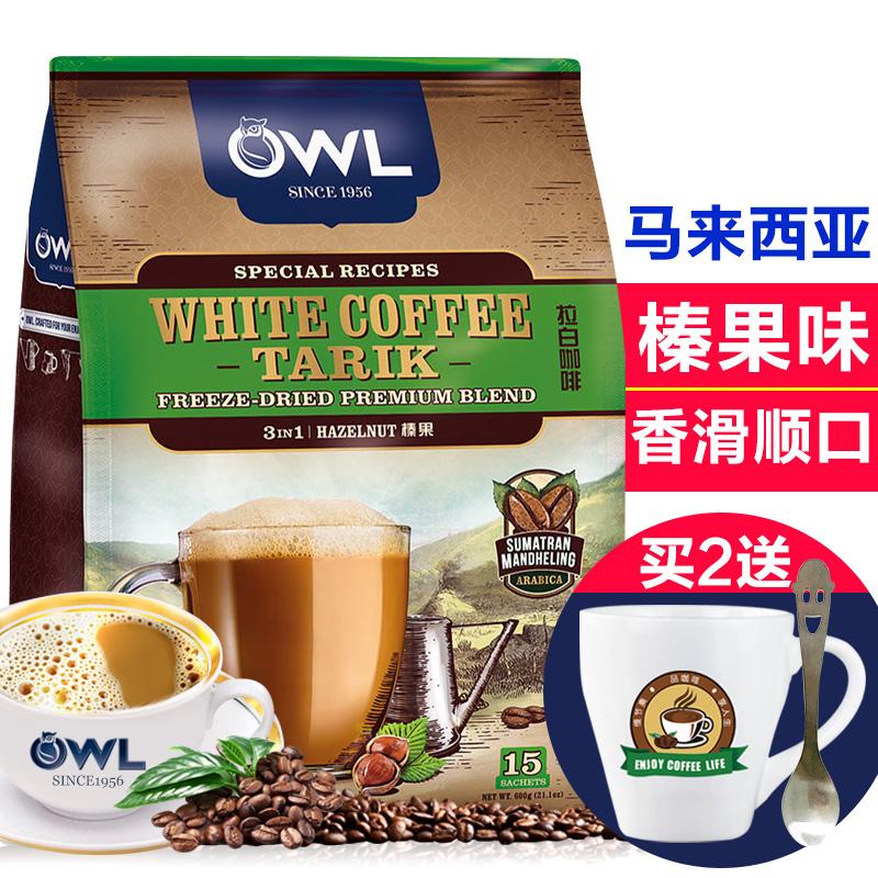 馬來西亞 新加坡owl貓頭鷹榛果味速溶拉白咖啡三合一600g
