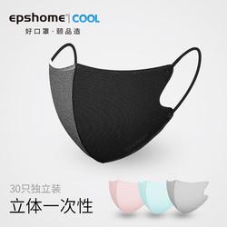 3d一次性口罩立体个性防尘透气冬季厚款独立装女神男网红韩版潮款