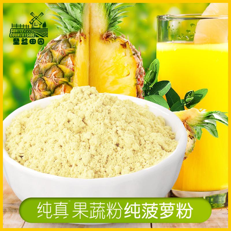 【纯真果蔬粉】纯菠萝粉500g天然水果蔬菜粉另有其他水果粉出售 Изображение 1