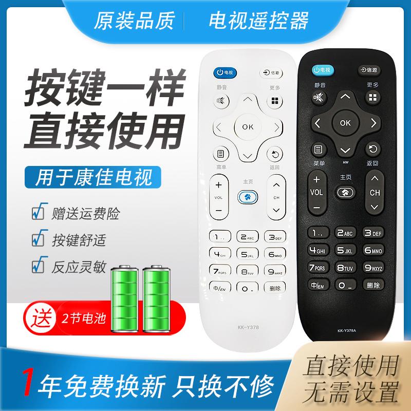 适用康佳电视机遥控器KK-Y378/A T43U T49U T55U LED55K35U 32S1