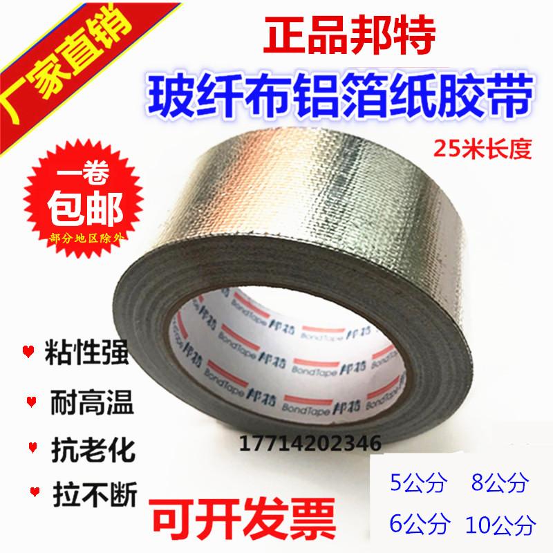 邦特玻纤布铝箔保温胶带加厚锡箔纸胶带耐高温防水5cm8cm10cm包邮