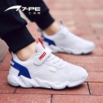 七波辉男童运动鞋网面透气中大童小学生白鞋男孩儿童12小白鞋15岁