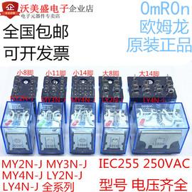 全新MY2N-J MY3N-J MY4N-J LY2N-J LY3N-J LY4N-J IEC255继电器