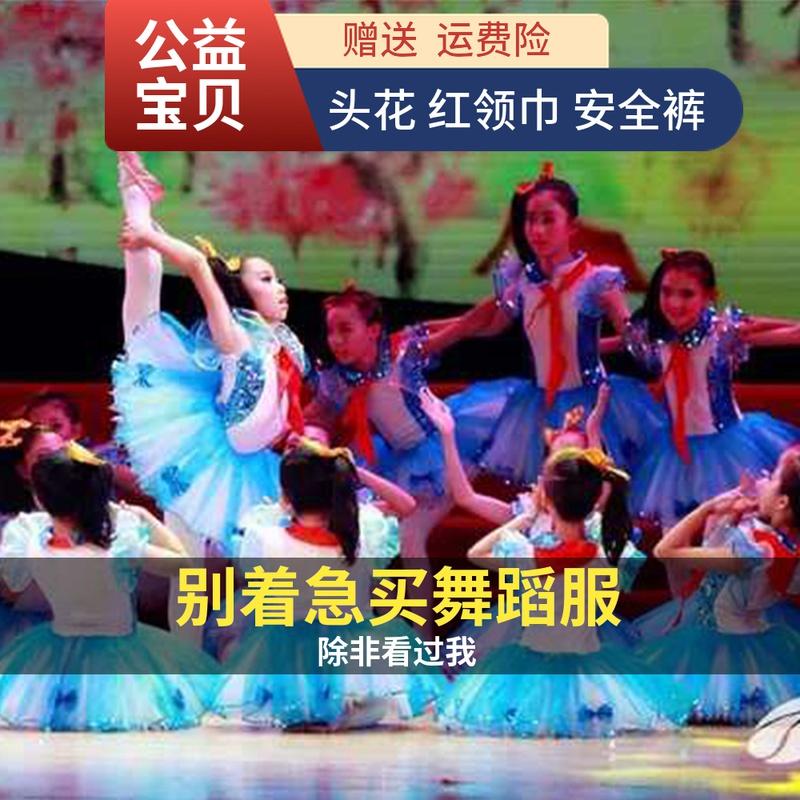 六一儿童我是红领巾学生朗诵大合唱演出服公主蓬蓬纱裙舞蹈表演服