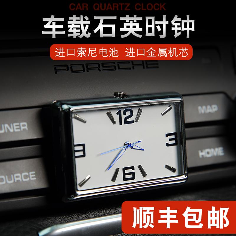 通用夜光车载时钟汽车车用电子表车内钟表时间表钟出风口石英表