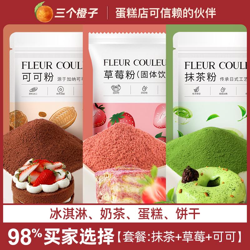 抹茶粉草莓粉可可粉烘焙专用巧克力蛋糕材料食用蒸馒头宇治紫薯粉