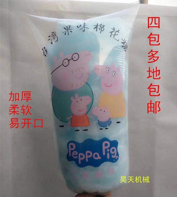 綿菓子袋花式包装袋アニメ商用食品環境保護包装袋透明ビニール袋専用カバー