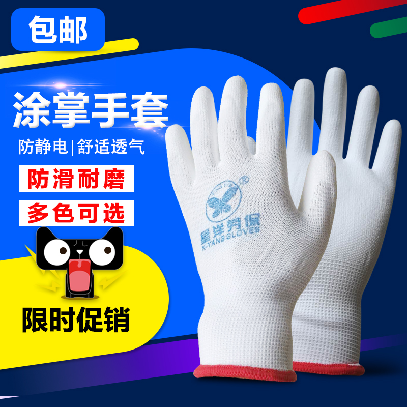 Xingyang Pu thin coated palm anti-static adsorption anti-skid wear-resistant electronic dust-free breathable work left hand labor protection gloves