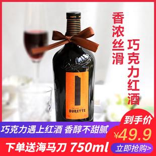 溶溶专享巧克力酒红配制酒小葡萄酒