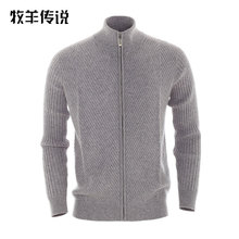Shepherd legend youth business casual cashmere sweater men's pure cashmere sweater zipper knit cardigan temperament jacket
