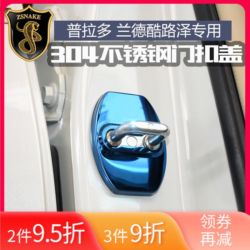 门锁保护装饰盖专用于丰田普拉多霸道兰德酷路泽改装以及全部车型