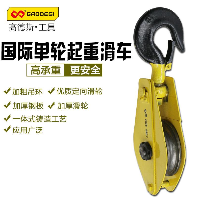 Шкив установлен движущийся шкив подъемное кольцо подъёмник крюк крюк шкив бытовая электрическая линия подъема один Направляющее колесо