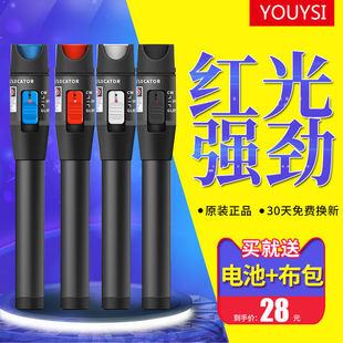 红光笔10公里红光光纤笔光10km打光笔50公里光纤红光测试笔30公里光纤笔测光强光红光源光纤打光测试笔