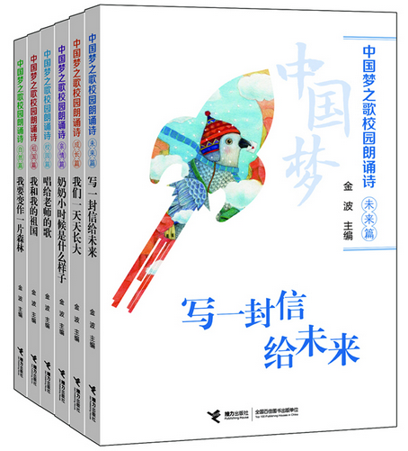 (尾货正版)中国梦之歌校园朗诵诗全6册我和我的祖国祖国篇自然篇校园篇未来篇亲情篇成长篇校园儿童朗诵诗小主持人儿童诗歌书籍