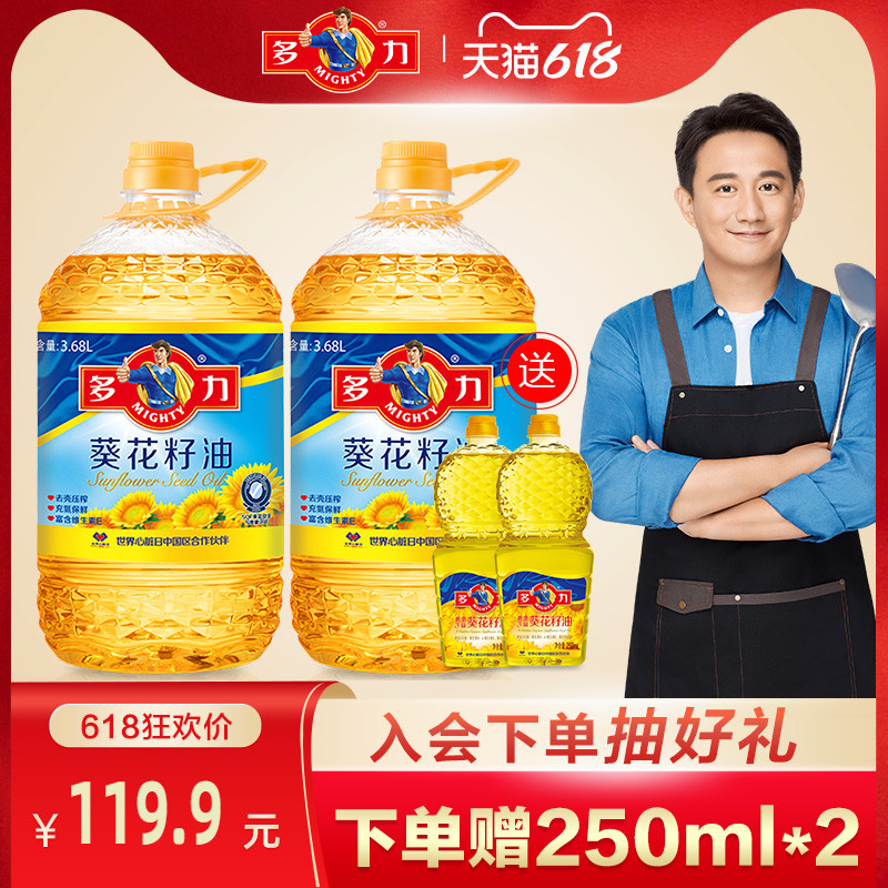 多力葵花籽油3.68L*2瓶 物理压榨食用油桶装家用油