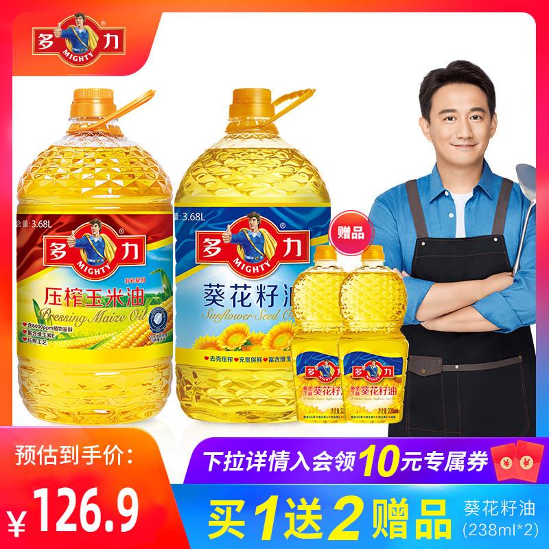【多力直销】多力葵花籽油+玉米油共7.36L桶装压榨家用食用油烘培