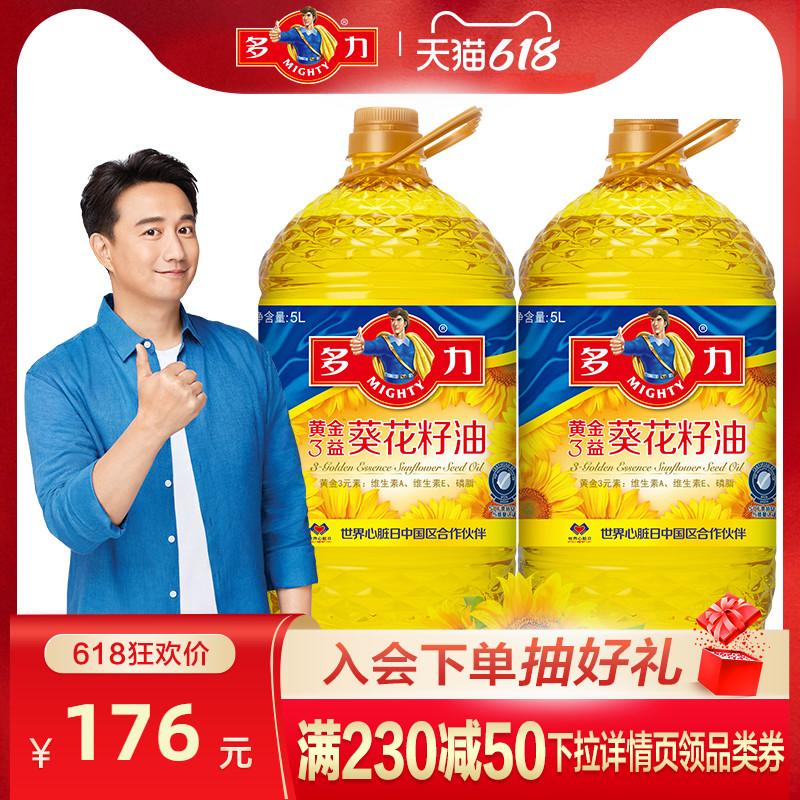 多力升级版黄金3益葵花籽油5L*2 食用油桶装家用油
