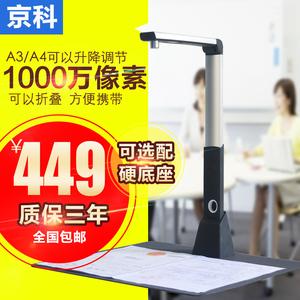 京科 500万像素高拍仪A4便携式高速高清 1000万像素多拍仪 扫描仪