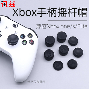 讯兹索尼ps4手柄摇杆帽Xbox s游戏手柄增高帽Xbox360保护套无线ones硅胶套防滑耐磨X增高键帽Xboxone配件 one