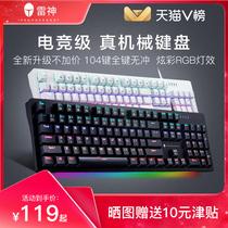 雷神KG3青轴红轴茶轴电脑104键有线游戏电竞usb机械键盘鼠标套装