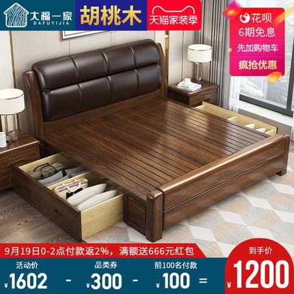 金丝胡桃木实木床1.8米软靠双人床现代简约1.5米主卧婚床软包大床