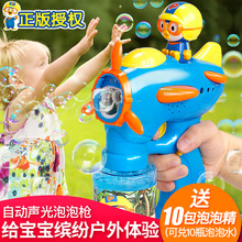 Bubble machine, children's fully automatic electric blowing bubble device, bubble water supplement liquid, toy vibrato, the same water bubble gun.
