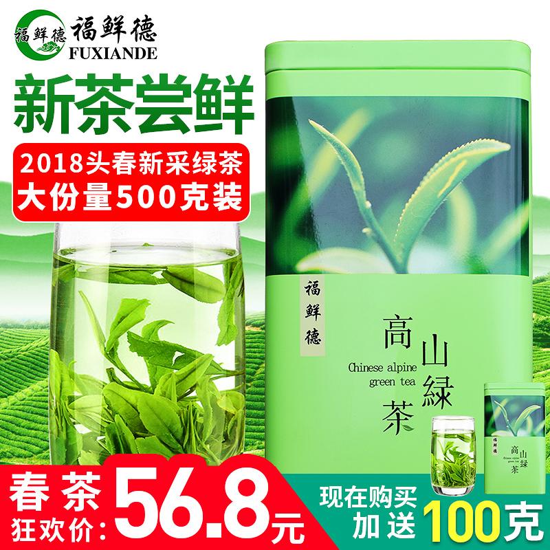 福鲜德 绿茶2018新茶叶散装浓香型云雾茶日照充足嫩芽毛尖茶500g