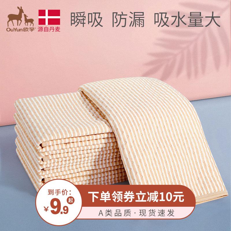 隔尿垫婴儿防水可洗透气儿童床单