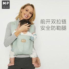 MP婴儿背带轻便前后两用背带宝宝外出简易背娃神器新生儿简便透气