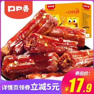 口口香酱板鸭脖香辣整箱20包零食卤味小吃风干手撕鸭肉湖南特产