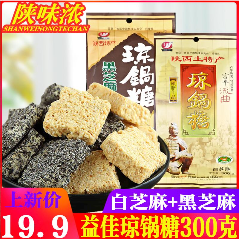 富平流曲琼锅糖300g益佳白芝麻糖麦芽糖陕西特产西安小吃特色美食