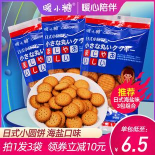 暖小糖网红日式海盐味小圆饼咸蛋黄饼干黑糖味零食散装多口味代餐