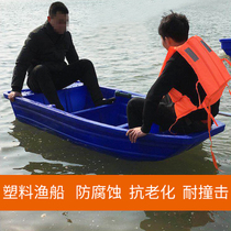 Plastic boat fishing boat thickened gluten FRP plastic rubber dinghy fishing boat fish charge boat