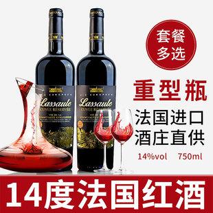 支装礼盒酒具2度法国红酒原装原瓶进口拉撒精选窖藏干红葡萄酒14