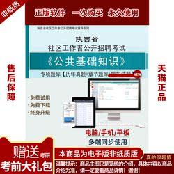 陕西省公开招聘城镇社区专职工作人员考试公共基础知识专项题库