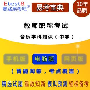 2020年教师职称考试(音乐学科知识)易考宝典软件(中学)