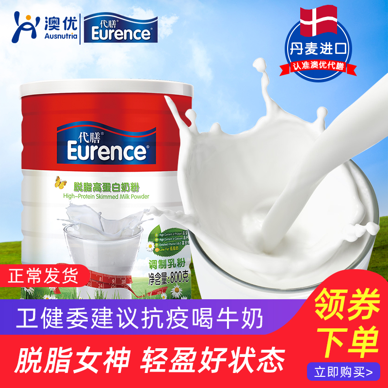 代膳丹麦进口脱脂奶粉成人奶粉女士中老年高钙低脂牛奶粉800g罐装