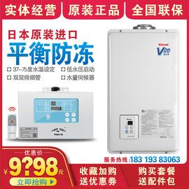 Rinnai/林内REU-V2110FFU(K)-CH日本原装进口平衡机器燃气恒热水