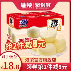 港荣蒸蛋糕营养早餐整箱休闲小面包