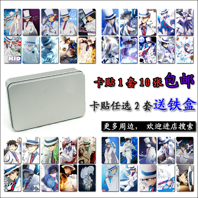 Package mail strange thief Kidd card post / Magic quick fight strange thief Kidd crystal frosted card post free / Kidd meal card sticker