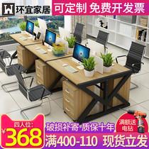 职员办公桌员工电脑桌椅组合简约现代办公家具2/6四4人屏风工作位