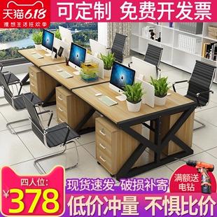 职员办公桌员工电脑桌椅组合简约现代办公家具2 6四4人屏风工作位