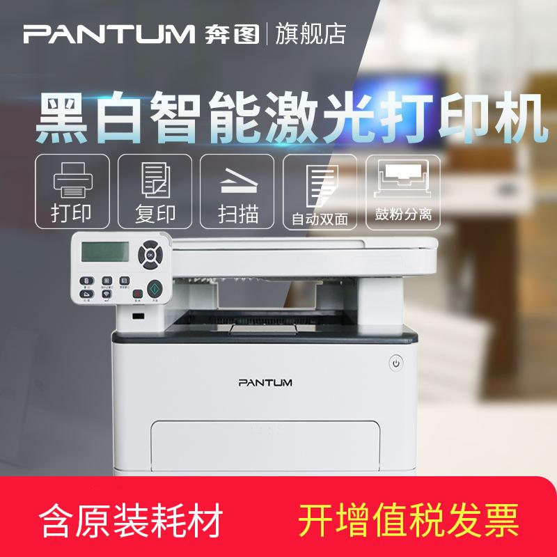 奔图(PANTUM)M6760D 黑白激光多功能一体机(打印、复印、扫描、自动双面)