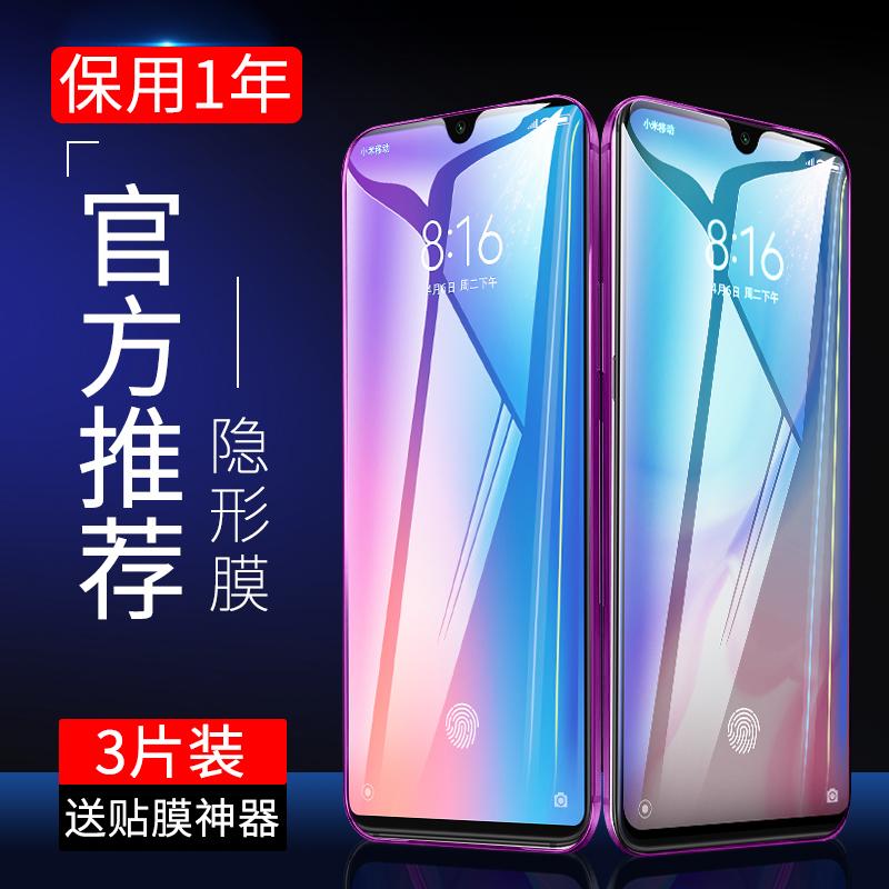小米9钢化膜9Pro手机5G版9se防窥膜cc9美图定制版cc9e全屏Por全覆五折促销