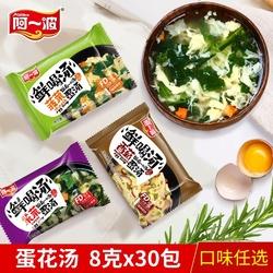 阿一波速食汤菠菜蛋花汤芙蓉鲜蔬速溶汤冲泡即食紫菜冻干8克*30包