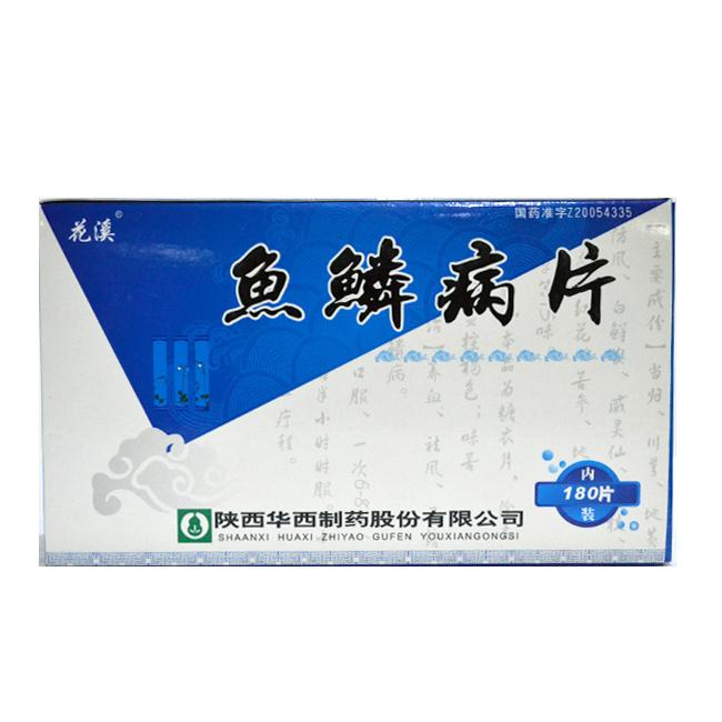 Цветок ручей ихтиоз болезнь лист 0.3g*180 лист / коробка