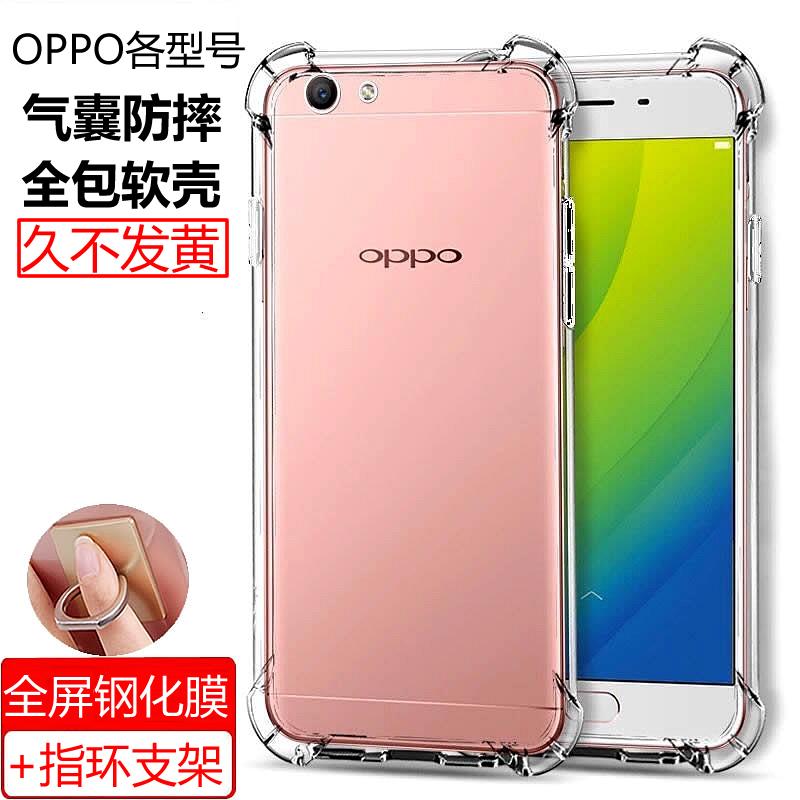 oppor9手机壳9p硅胶A73透明r11s/A1/plusa83防摔a57/r9s套a77/a59