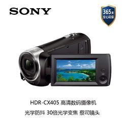 Sony/索尼 HDR-CX405  高清数码摄像机 30倍变焦 光学防抖 国行